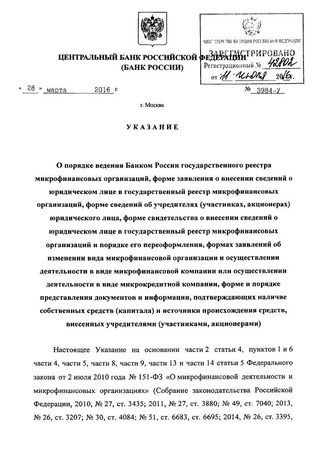 Юридические сведения о цб