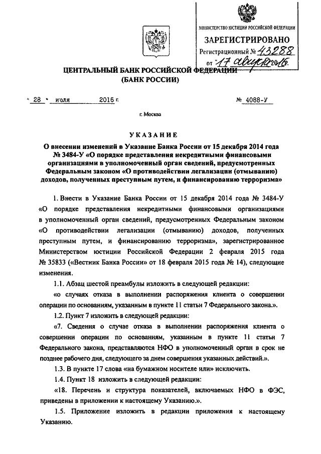 Инструкция 115-фз цб рф последняя редакция img-1