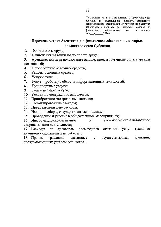 соглашение о предоставлении субсидии автономной некоммерческой организации