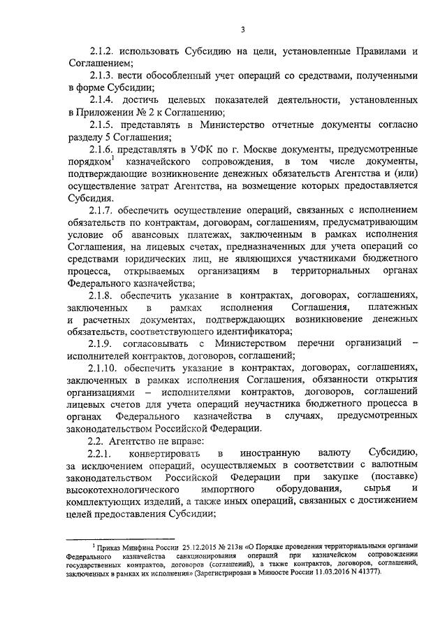 договор о предоставлении субсидии некоммерческой организации