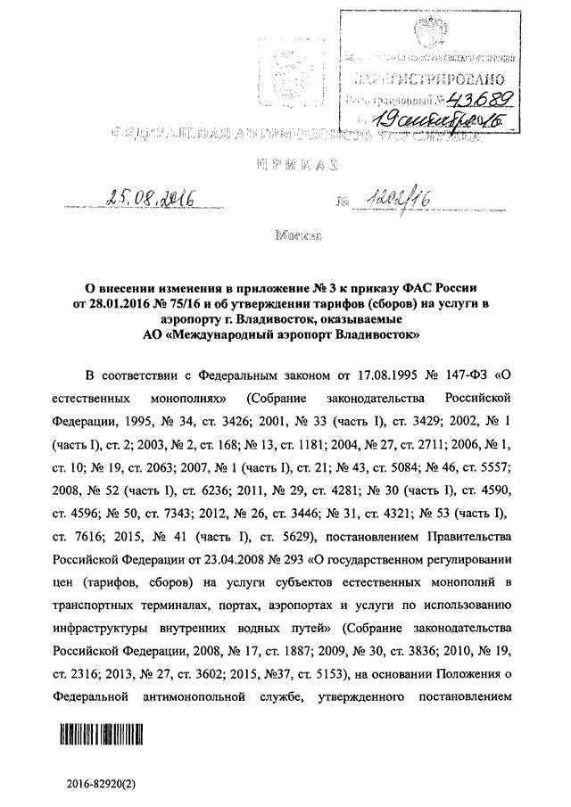 Приказ Федеральной антимонопольной службы Российской