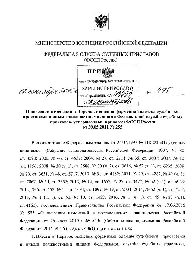 Приказ ространснадзора от 18. 03. 2009 n нл-227фс.