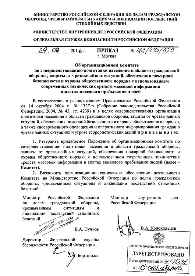 Приказ о взаимодействии подразделений мвд linkinside. Ru.
