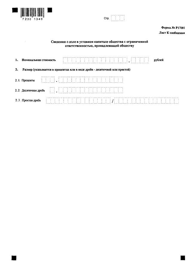Требования к оформлению документов о регистрации ооо составление деклараций 3 ндфл вологда