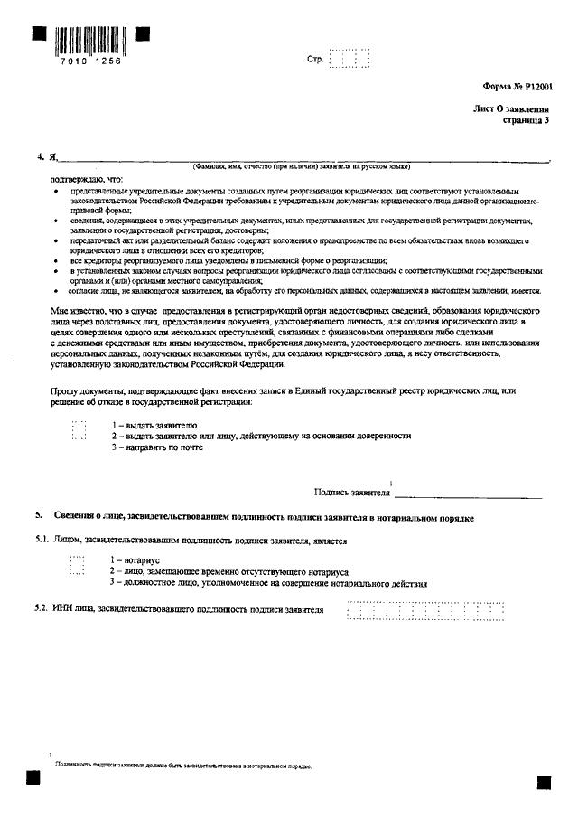 Требования к оформлению документов о регистрации ооо регистрация ооо на какой срок