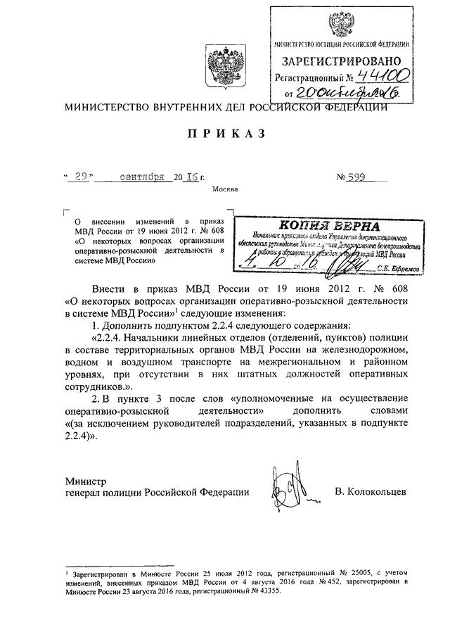 Приказ МВД России от N 19 (ред. от )