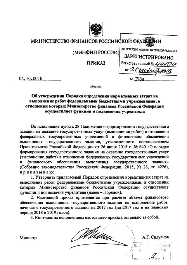 """Приказ минфина рф от 02. 11. 2017 n 173н """"о внесении изменений в."""