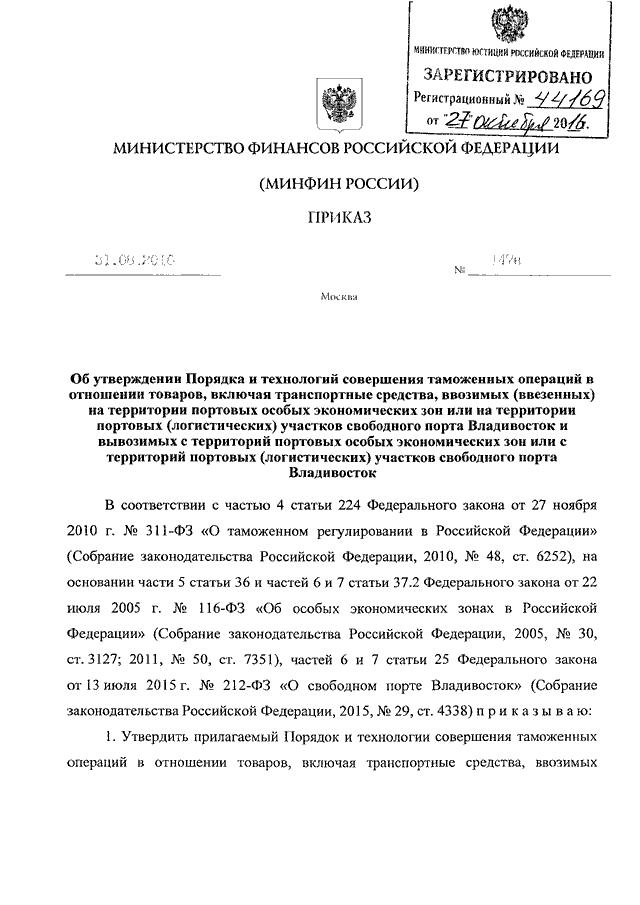 Приказ минфина рф от 29062012 n 94ноб утверждении административного регламента предоставления федеральной