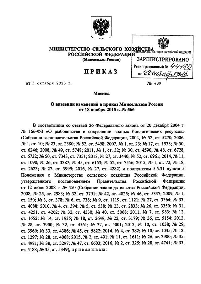 Об утверждении правил рыболовства для ВолжскоКаспийского