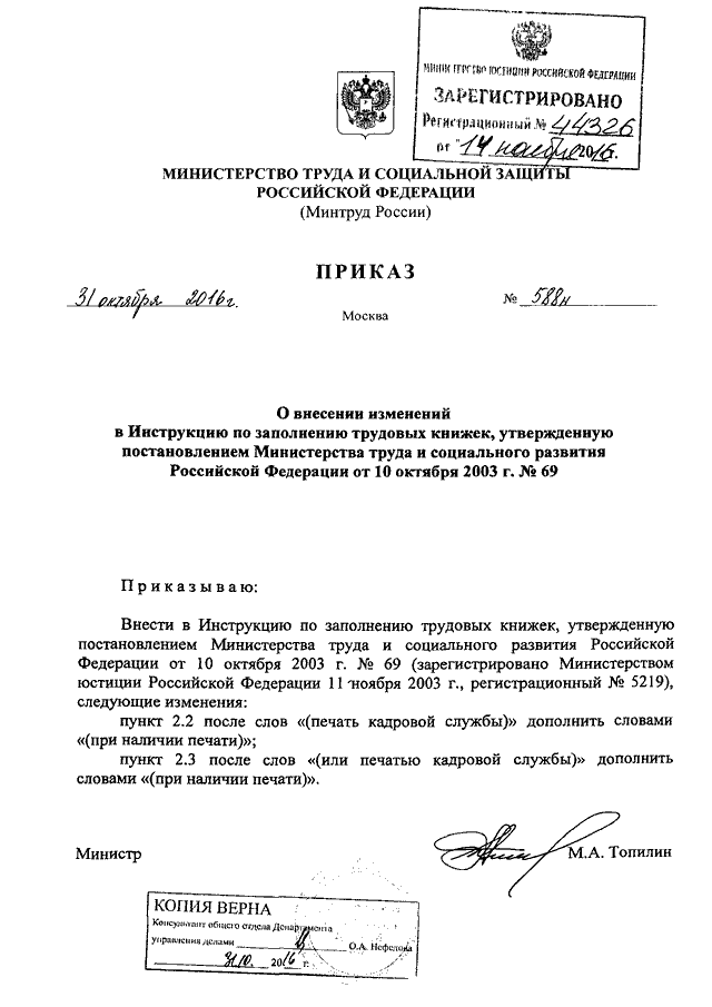 Инструкцию по заполнению трудовых книжек утвержденную постановлением минтруда рф от 10 октября 2003 г n 69