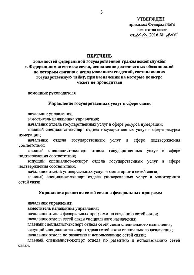 ПРИКАЗ 695 ДСП ОТ 26 10 16 СКАЧАТЬ БЕСПЛАТНО