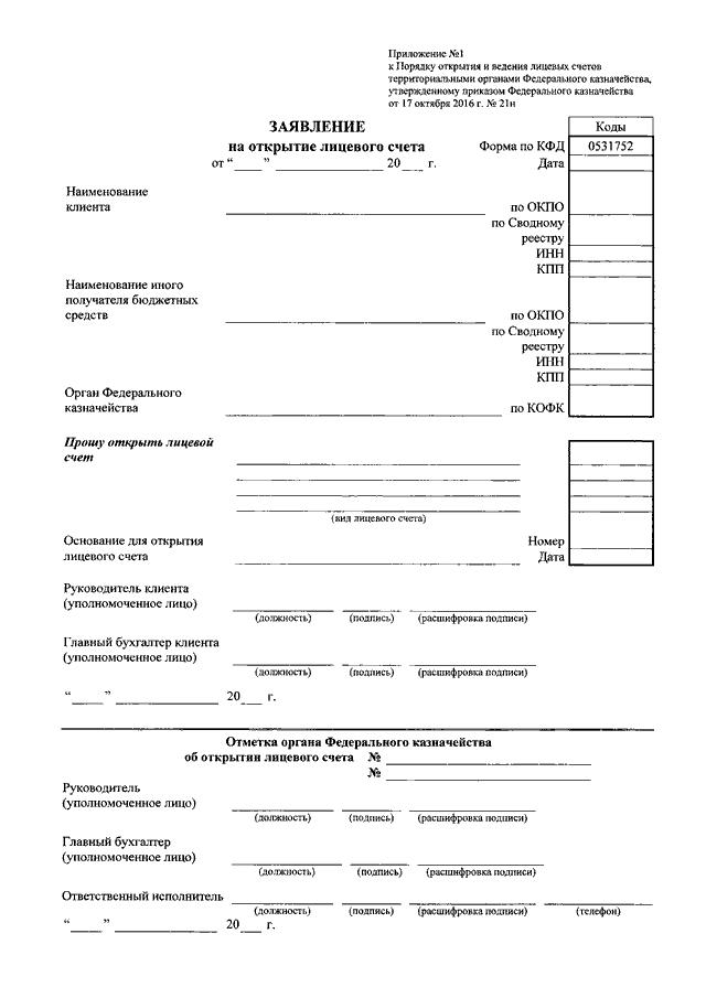 заявление на открытие лицевого счета форма кфд 0531732
