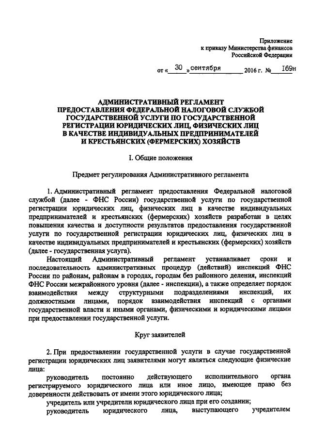 Регистрация ип административный регламент москва регистрация ооо налоговая