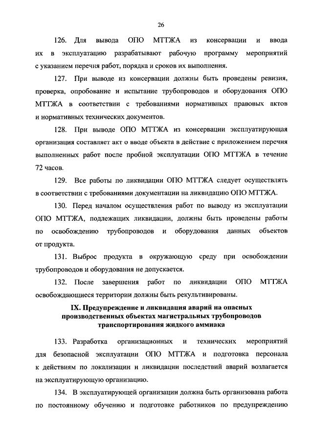 Акт вывода оборудования из эксплуатации