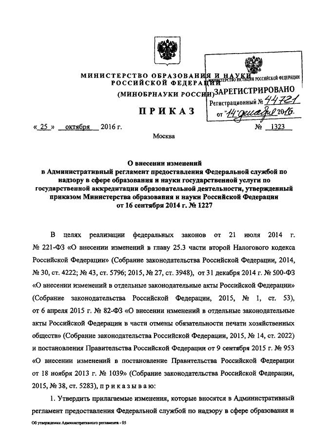 РОССИИ приказ минобрнауки рф 4 помощью