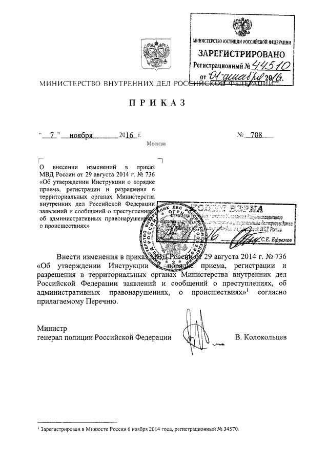 ПРИКАЗ МВД 736 ОТ 29.08.2014 СКАЧАТЬ БЕСПЛАТНО