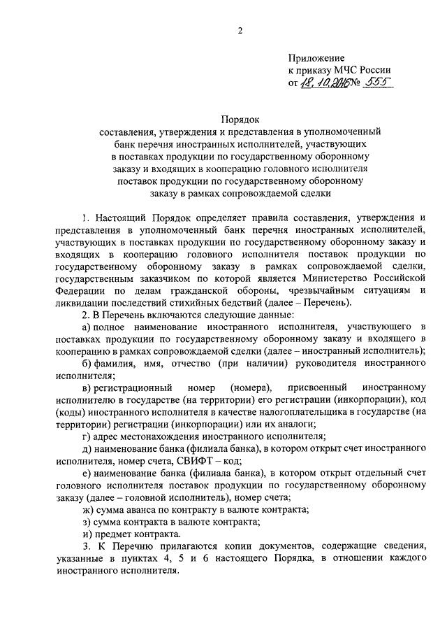 ПРИКАЗ МЧС 555 ОТ 18 09 2012 В ФОРМАТЕ WORD СКАЧАТЬ БЕСПЛАТНО