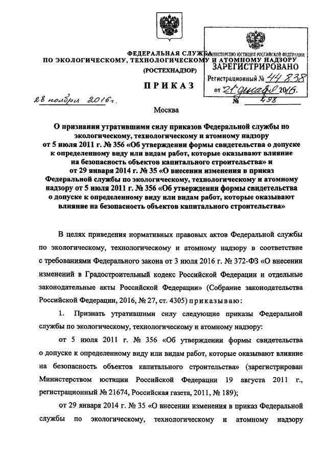 приказ ростехнадзора 606 от 04 09 2007 с изменениями 2016