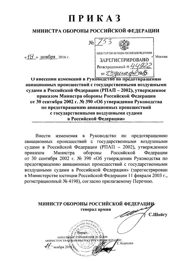 Закон Республики Казахстан от года 261-IV «Об