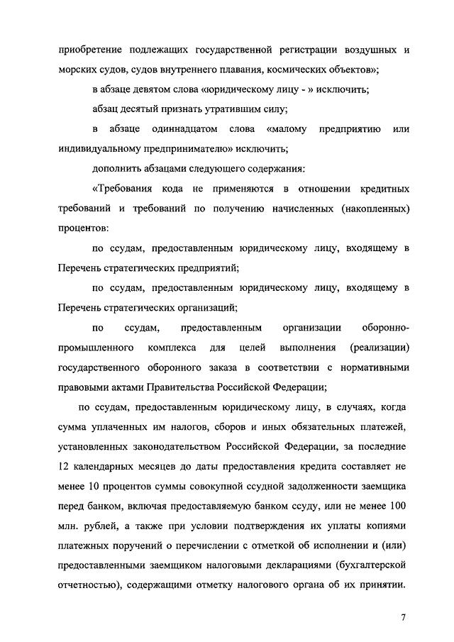 Инструкция цб 110 и об обязательных нормативах банков