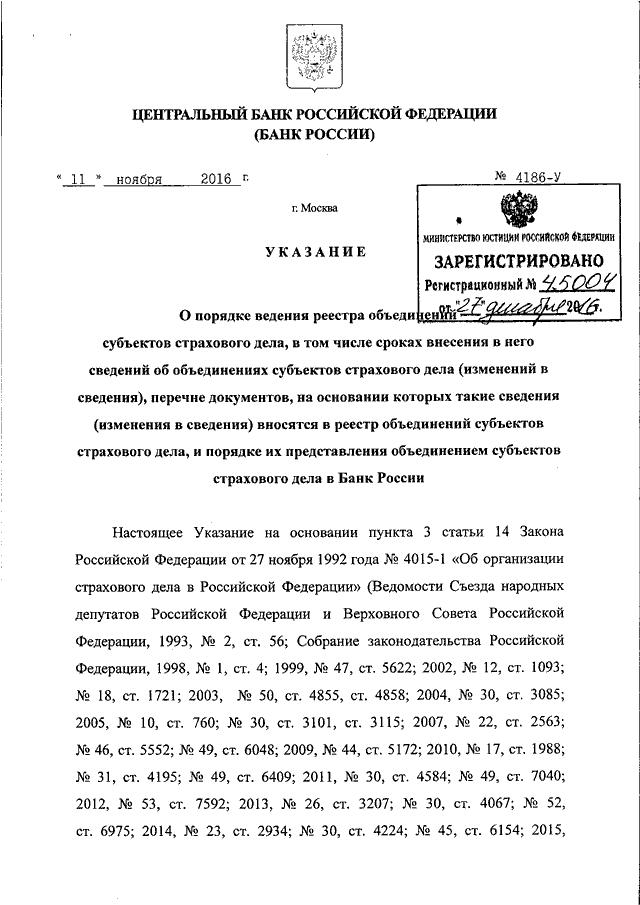 реестр субъектов страхового дела цб рф