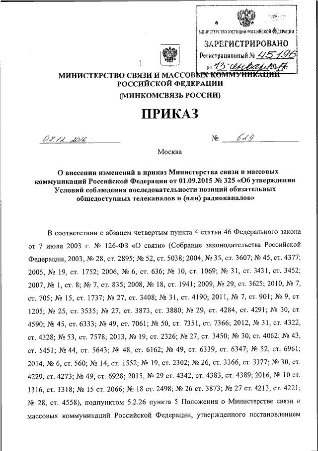 ПРИКАЗ Минсвязи РФ от N 226 (ред. от )