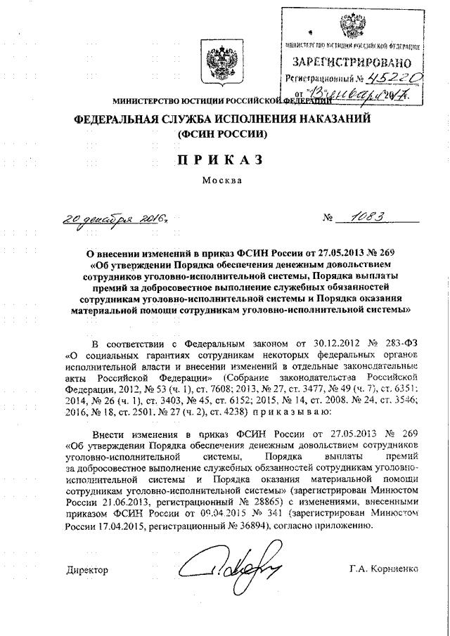 Приказ министерства юстиции рф от 8 ноября 2007 г. N 211