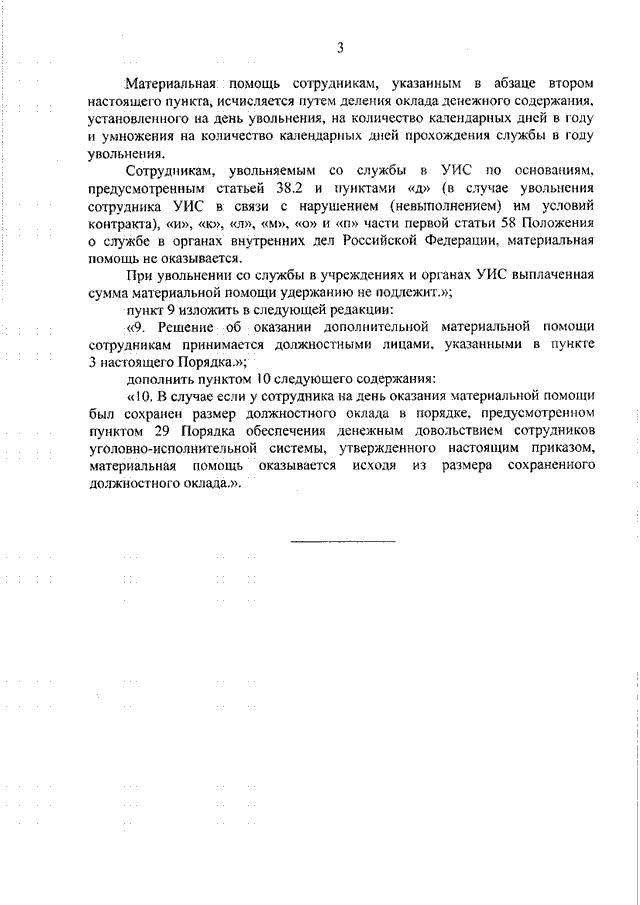 Приказ фсин рф от 27. 05. 2013 n 269
