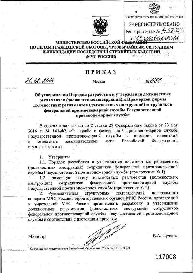 Должностные регламенты должностных инструкций
