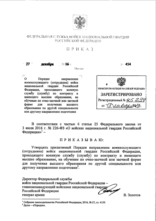 приказ о службе войск