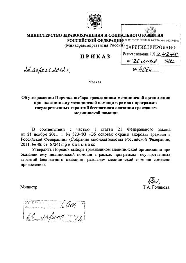 Приказ минздрава рф от 29042015 n 216н об утверждении перечня медицинских противопоказаний