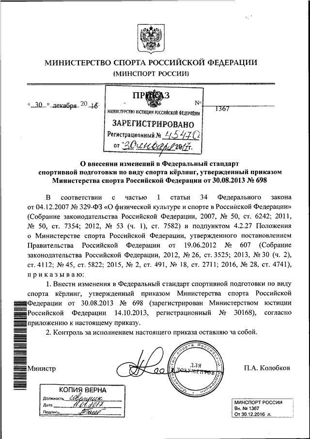 ПРИКАЗ МИНСПОРТА РВ 1125 ПОЛНЫЙ ТЕКСТ СКАЧАТЬ БЕСПЛАТНО