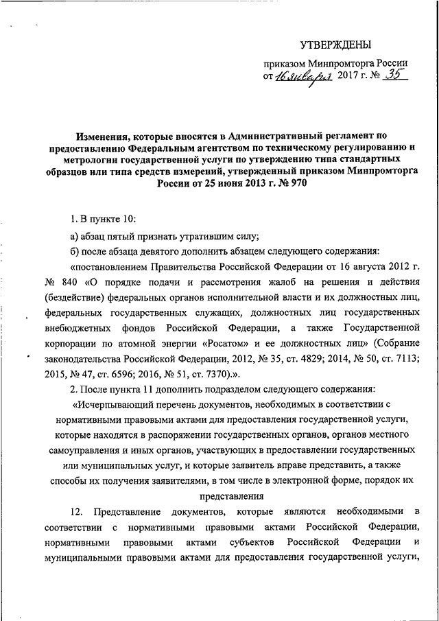Утвержденными приказом минфина россии от 13.06.1995 n 49