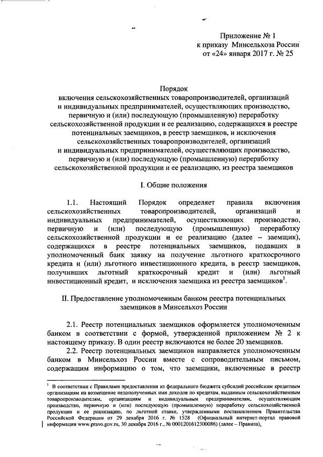 реестр сельскохозяйственных товаропроизводителей