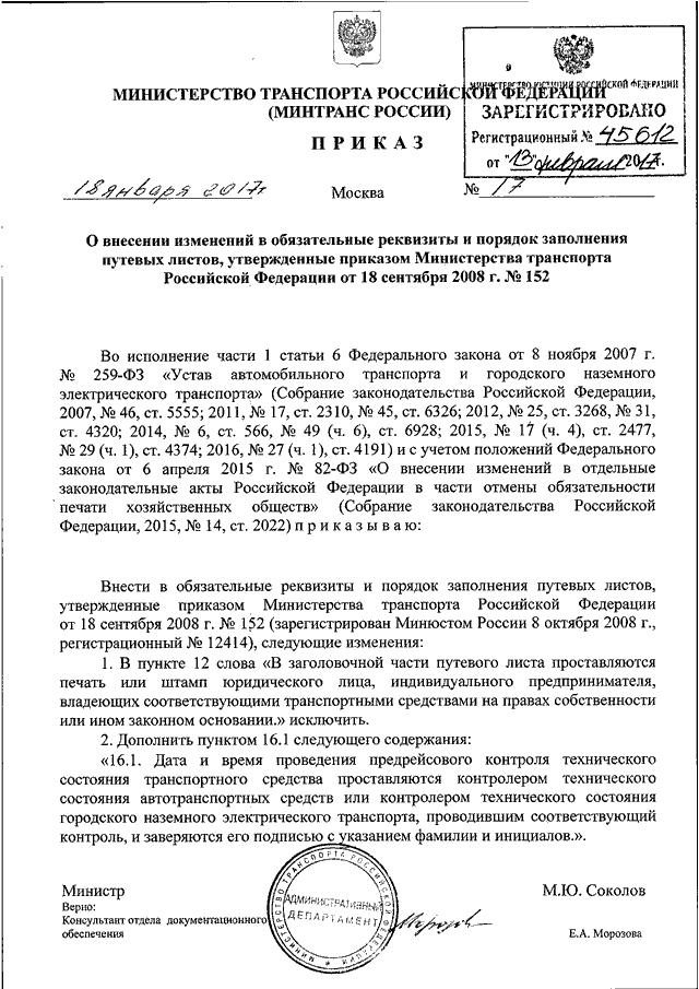 Министерство транспорта российской федерации приказ от 18 сентября.