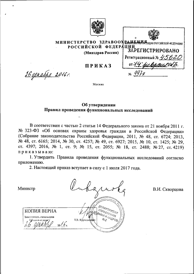 Приказом минтруда россии от 09. 12. 2014 n 997н.