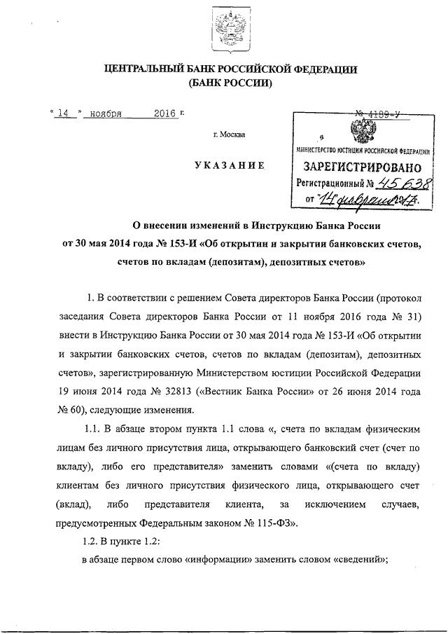 Инструкция банка россии 1