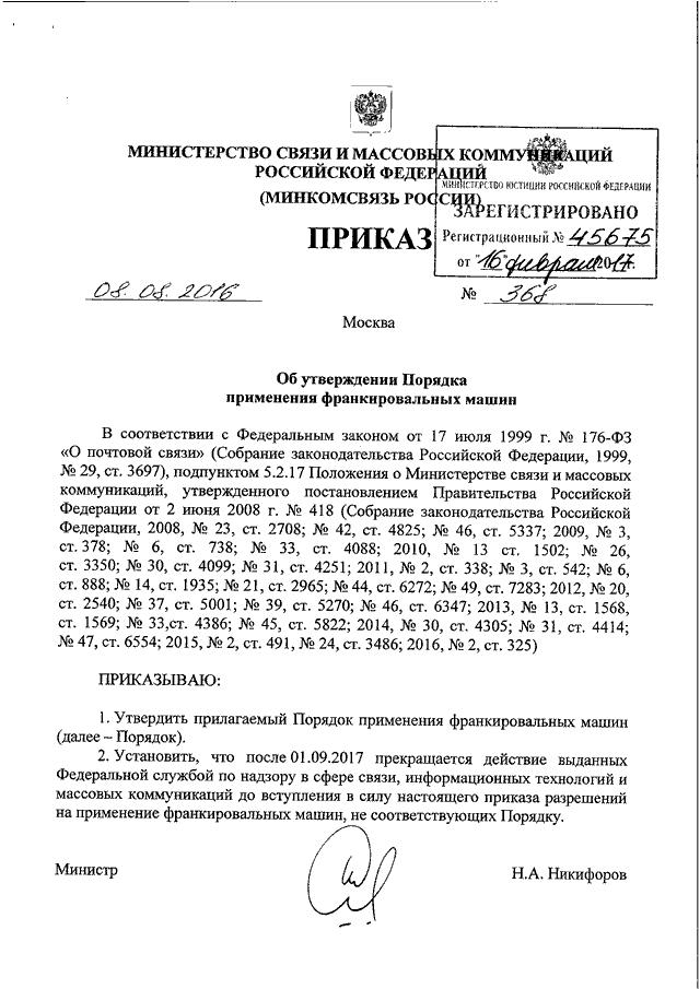Франкировальные машины соответствующие приказу 368 от 08.08.2018