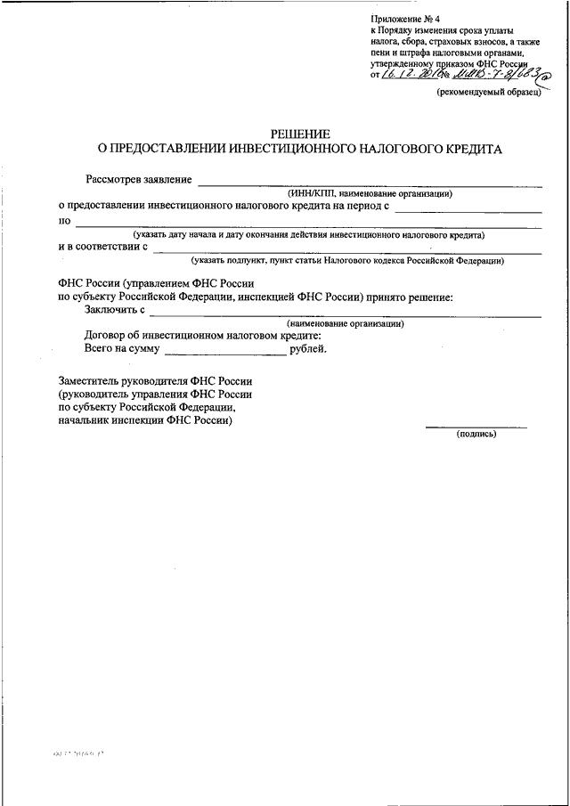 изменение срока кредита