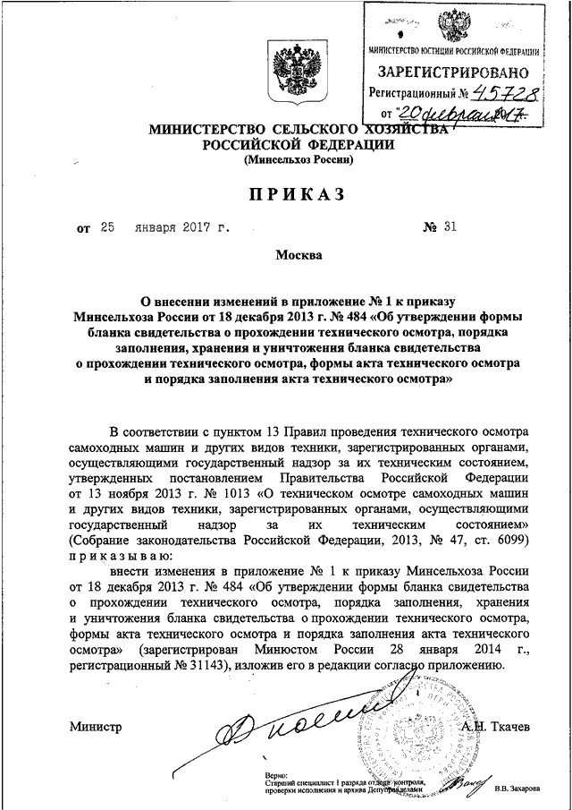 Приказ Министерства сельского хозяйства РФ от 18 декабря