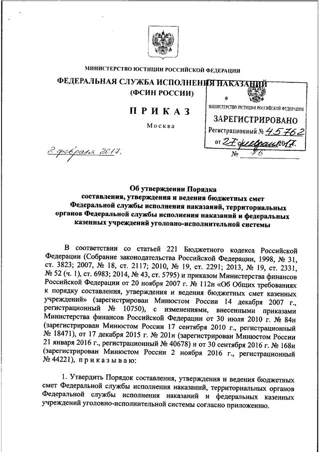 Приказ фсин рф от 02. 02. 2017 n 76