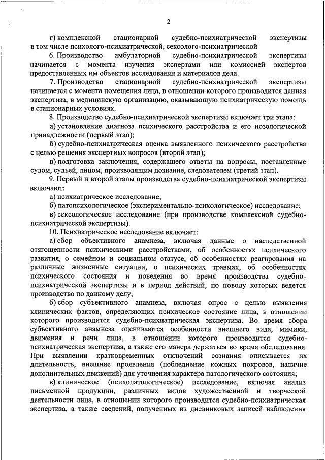 kompleksnaya-seksologo-psihiatricheskaya-ekspertiza