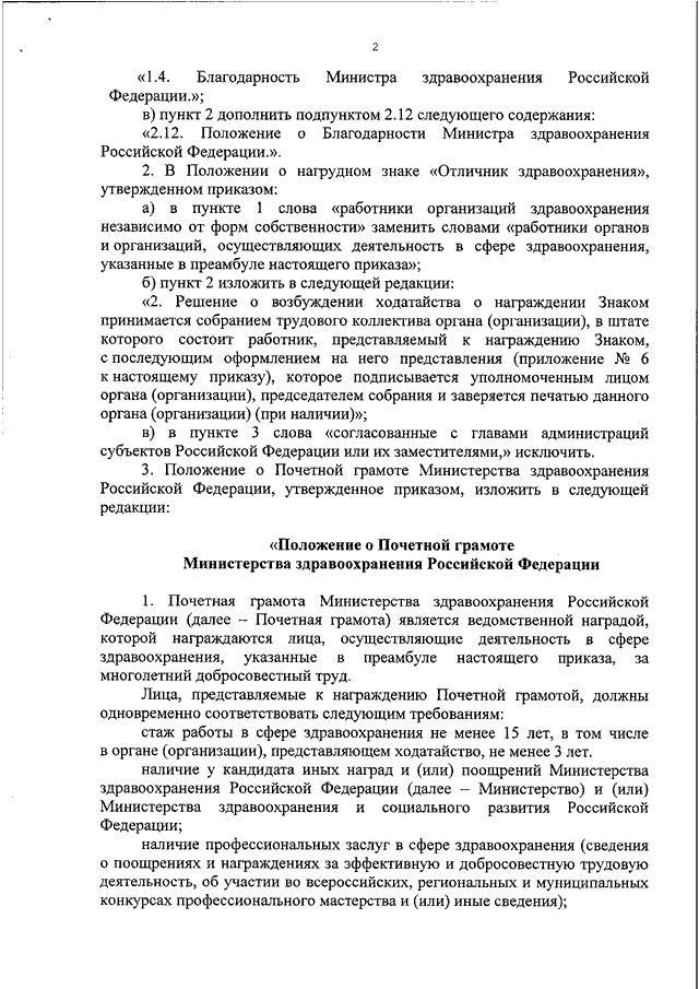Приложение n 3 к приказу минздрава россии от 23 декабря 2002 года n 402