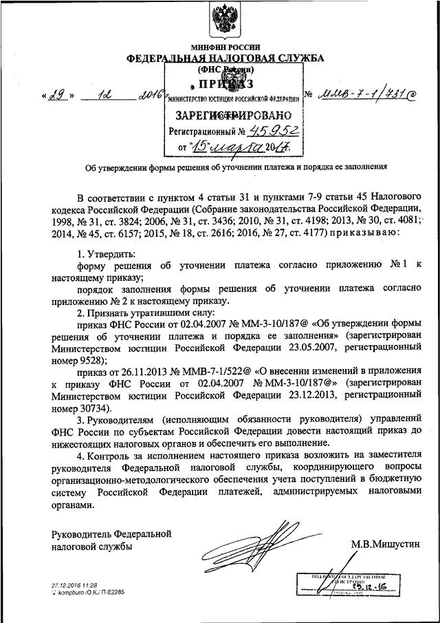 ПРИКАЗ ФНС 14.10.15 ММВС 11/14/50 СКАЧАТЬ БЕСПЛАТНО