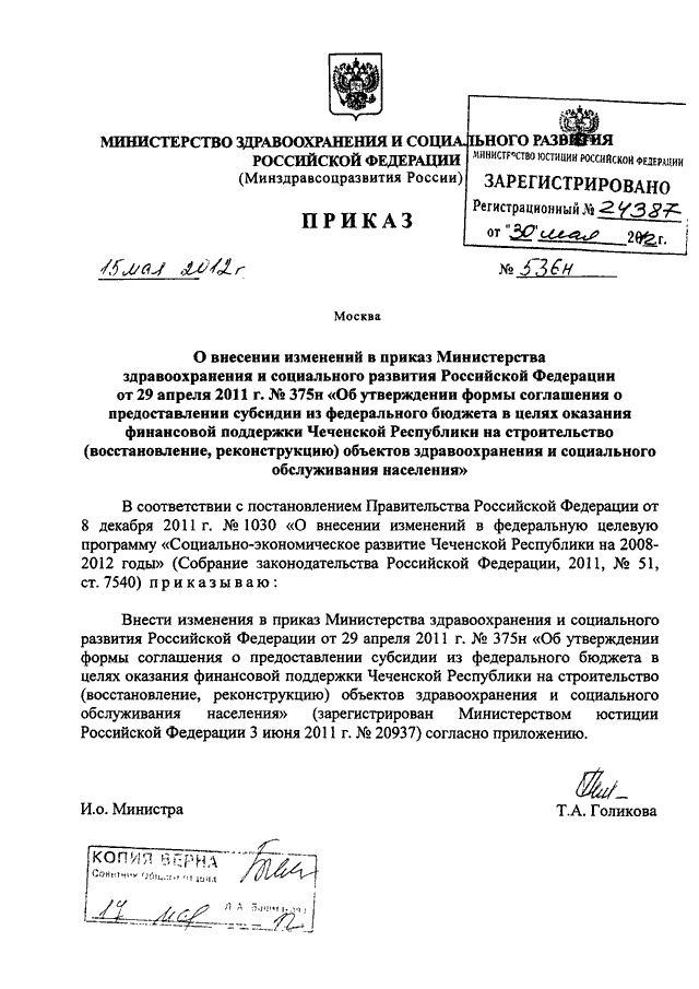 Приказ минздравсоцразвития россии от 12
