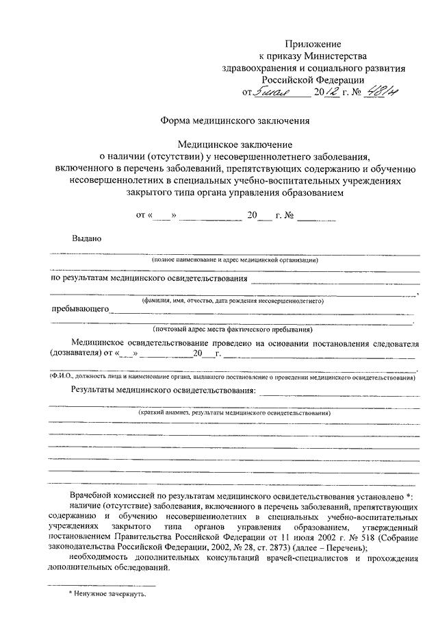 заключение медицинской организации об отсутствии заболевания