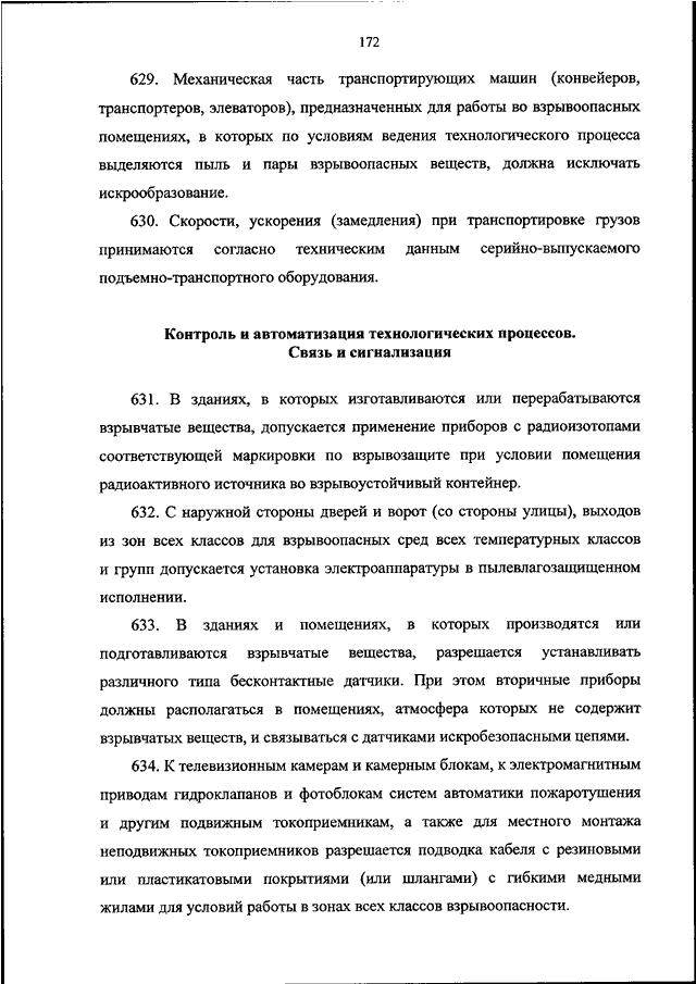 Правило промышленной безопасности на элеваторах верхний транспортер для машины janome