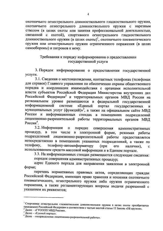 """Приказ мвд рф от 27. 04. 2012 n 373 """"об утверждении."""