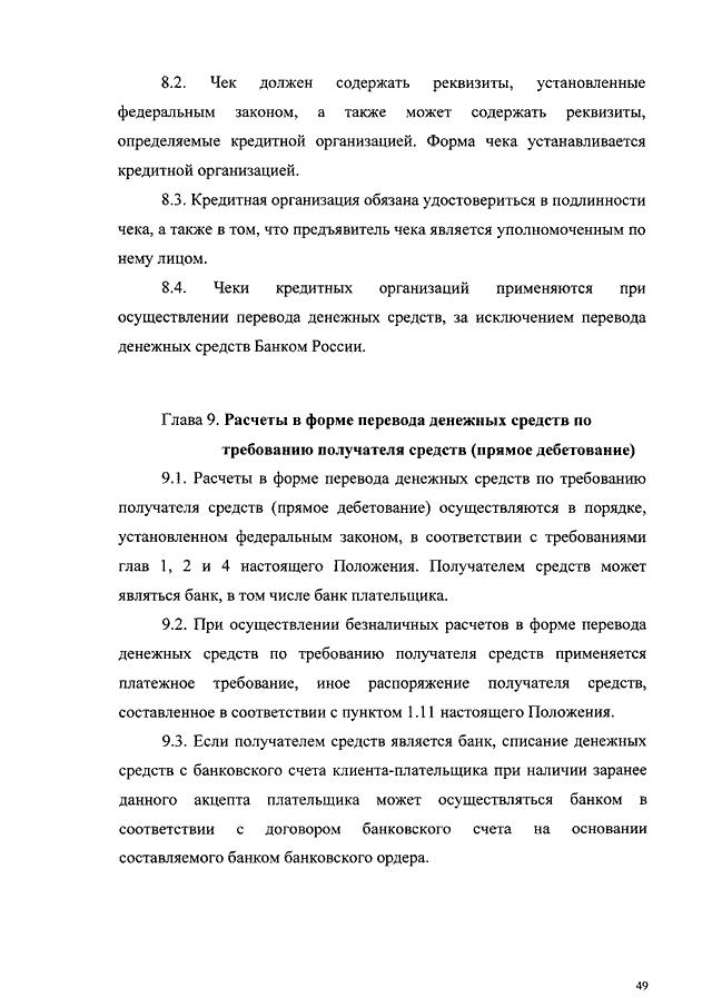 Указание цб рф от 07062013 n 3009-у о внесении изменения в пункт