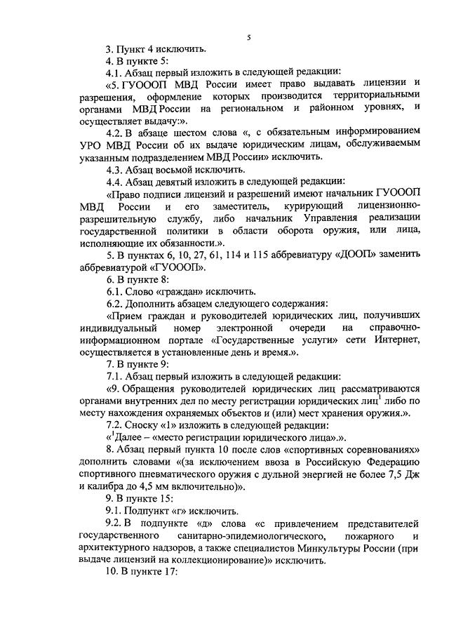 Инструкцию по организации работы органов внутренних дел по контролю за оборотом